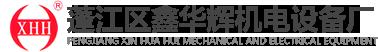 蓬江区鑫华辉机电设备厂